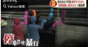"""""""東名あおり""""差し戻し。DNGJAPAN-NET"""